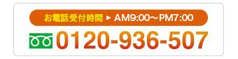 京都で会社設立のお問い合わせ 電話番号0120-296-371