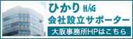 大阪で会社設立
