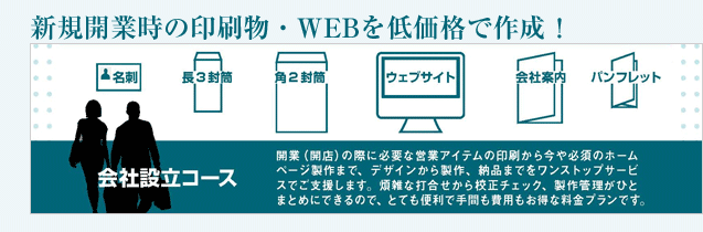 新規開業時の印刷物・WEBを低価格で作成