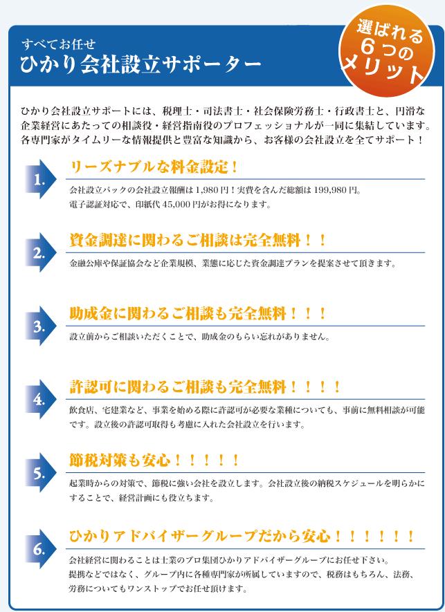 京都で選ばれる6つのメリット