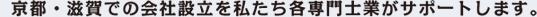 京都、滋賀での会社設立をサポート