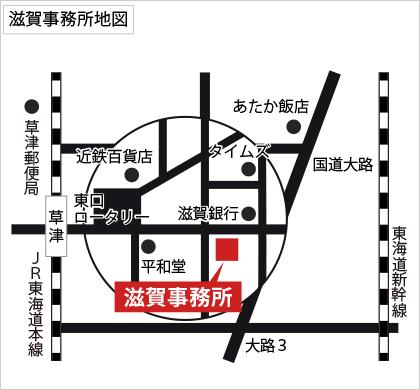 滋賀事務所地図