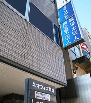 滋賀事務所外観写真